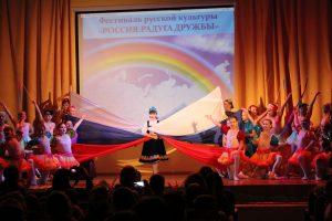 Фестиваль национальных культур Радуга дружбы
