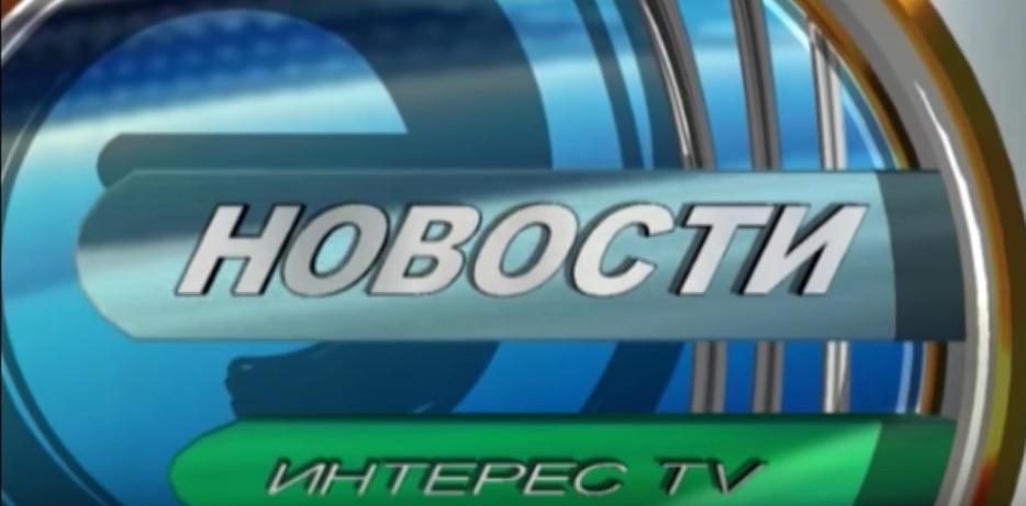 интерес_tv